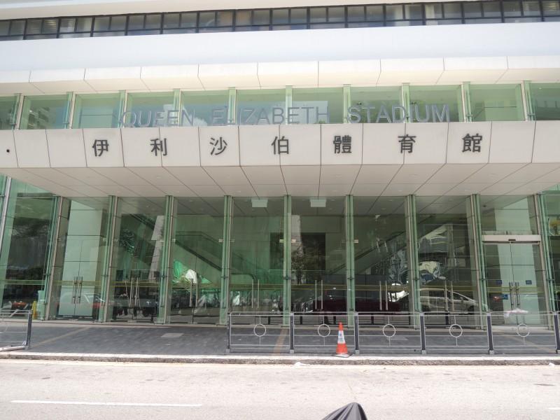 灣仔伊利沙伯體育館 | 無障礙景點|香港一站式 ♿ 無障礙資訊平臺|無障礙旅遊指南|Free Guider