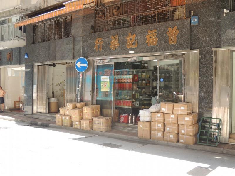 高陞街 / 藥材街 | 無障礙景點|香港一站式 ♿ 無障礙資訊平臺|無障礙旅遊指南|Free Guider