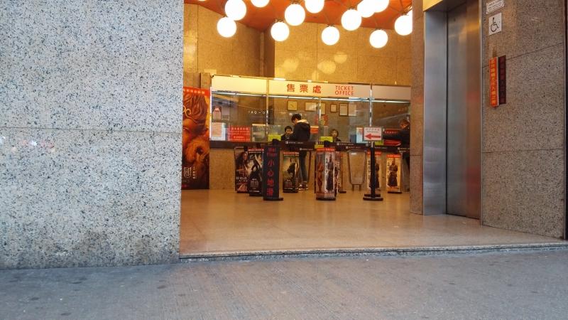 新寶 - 豪華戲院 | 無障礙景點|香港一站式 ♿ 無障礙資訊平臺|無障礙旅遊指南|Free Guider