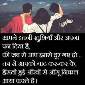 Long-distance-friendship-quotes-in-hindi (4)