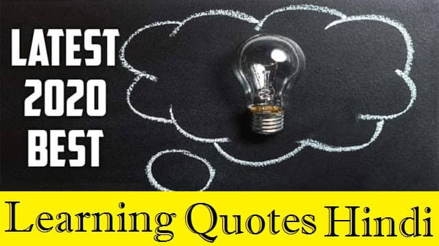 Best-Learning-Quotes-In-Hindi