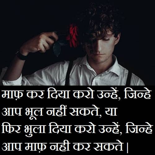 Sorry-Message-In Hindi-For-GF-BF-Husband-Wife (5)