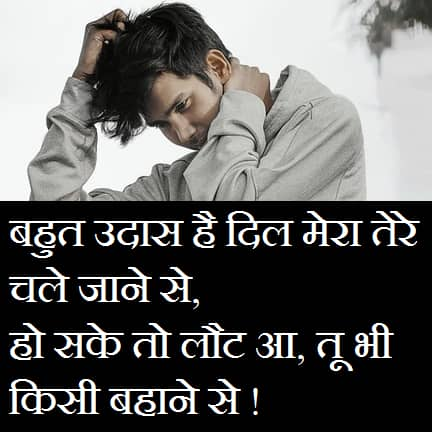 Sorry-Message-In Hindi-For-GF-BF-Husband-Wife (8)
