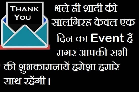 {250+} Thanks You For Anniversary Wishes In Hindi | Dhanyawad Message