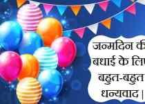 Thank-you-message-for-birthday-wishes-in-hindi