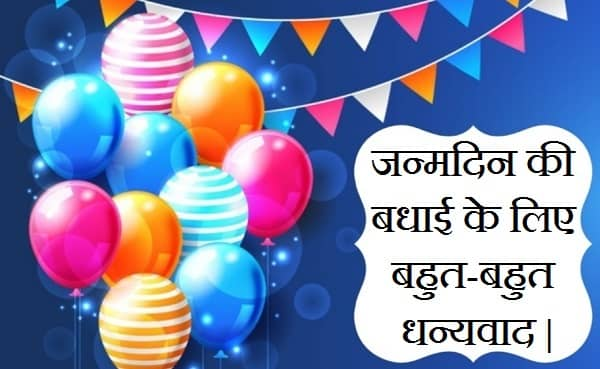 {Best 250+} Thank You Message for Birthday Wishes In Hindi