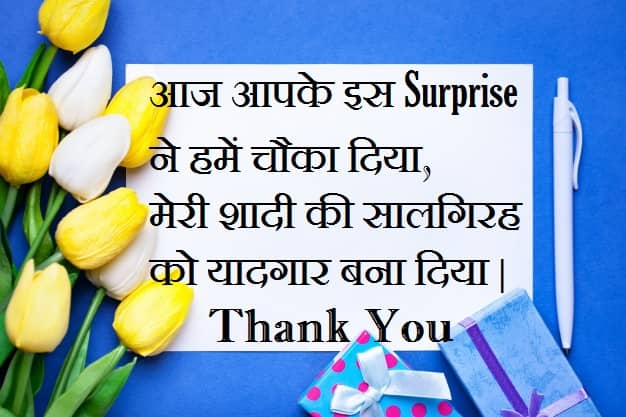 Thanks-You-(Dhanyawad)-For-Anniversary-Wishes-In-Hindi (2)