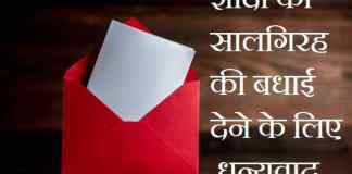 Thanks-You-For-Anniversary-Wishes-In-Hindi