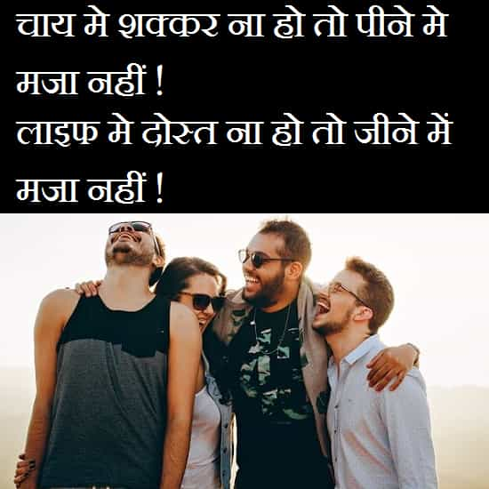 Best-Quotes-In-Hindi-On-Friendship (3)