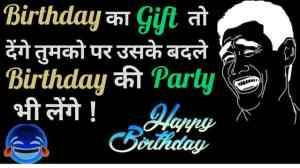 Funny-Birthday-Wishes-In-Hindi (1)