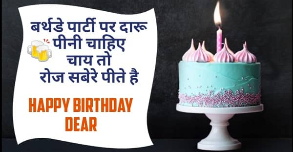 Funny-Birthday-Wishes-In-Hindi