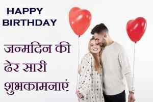 Romantic-Impressive-Heart-Touching-Birthday-Wishes-for-Girlfriend-In-Hindi (3)