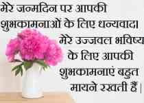 आभार-संदेश-शायरी-स्टेटस-Abhar-Message-Shayari-Status