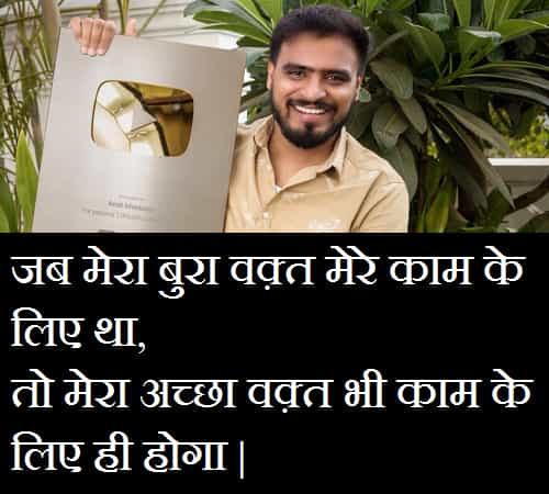 Amit-bhadana-quotes-in-hindi (2)