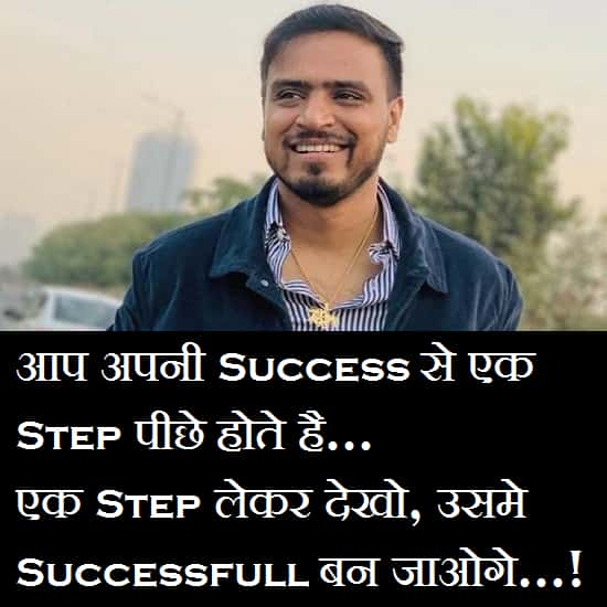 Amit-bhadana-quotes-in-hindi (5)