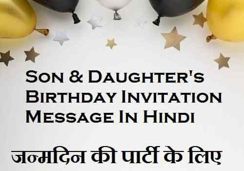 Birthday-Party-Invitation-Text-Message-In-Hindi