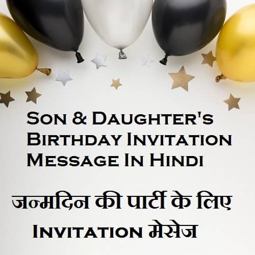 {Best 120+} Son & Daughter's Birthday Party Invitation Message In Hindi