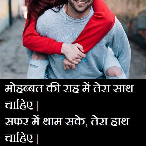 Long-Distance-Relationship-Images-In-Hindi-With-Quotes (16)