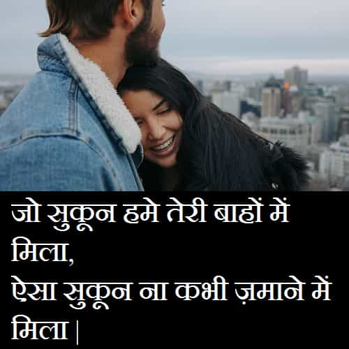 Long-Distance-Relationship-Images-In-Hindi-With-Quotes (6)