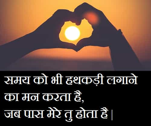 Long-Distance-Relationship-Images-In-Hindi-With-Quotes (7)