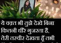 Long-distance-relationship-quotes-in-hindi-for-girlfriend
