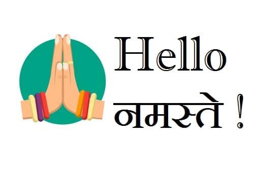 Namaste नमस्ते Images - Namaskar नमस्कार Imges (2)