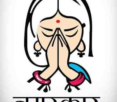 Namaste नमस्ते Images - Namaskar नमस्कार Imges
