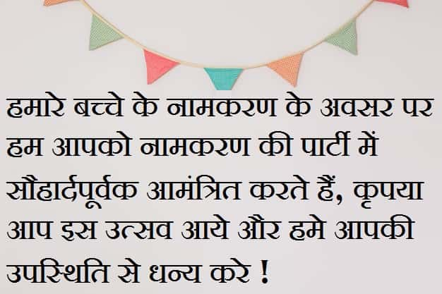 Namkaran-invitation-message-in-hindi (4)