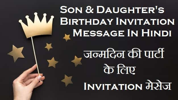 Son-Daughter-Birthday-Invitation-Message-In-Hindi