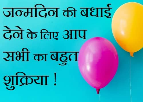 Thanks-Images-For-Birthday-Wishes-In-Hindi (14)