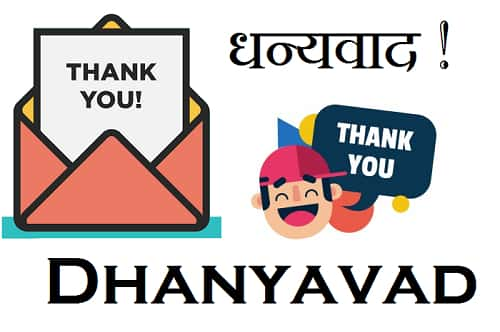 Thanks-Images-For-Birthday-Wishes-In-Hindi (15)