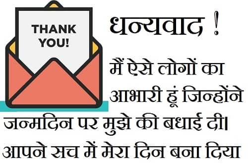 Thanks-Images-For-Birthday-Wishes-In-Hindi (25)