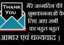 Aap-Sabhi-Ka-Bahut-Bahut-Dhanyavad-In-Hindi