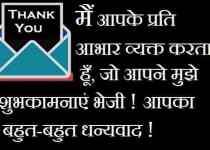 Birthday Abhar In Hindi - Birthday Abhar Message (1)