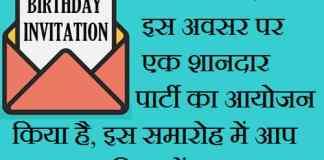 Birthday-Invitation-Text-In-Hindi