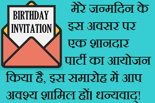 {Best 120+} Birthday Invitation Text In Hindi – FreeHindiWishes