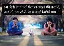Long-Distance-Relationship-Status-In-Hindi