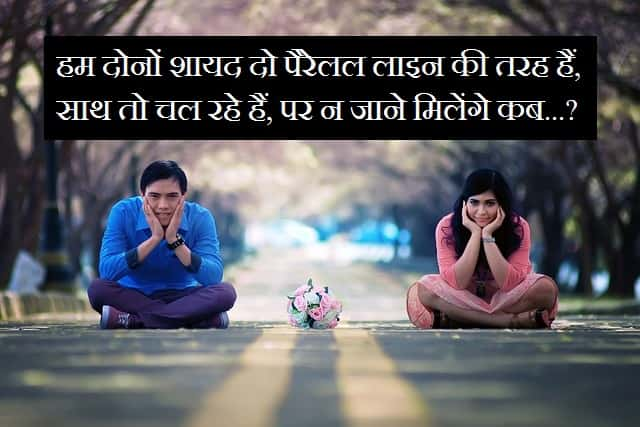{Best 49+} Long Distance Relationship Status In Hindi