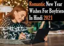 Romantic-New-Year-Wishes-For-Boyfriend-In-Hindi-2021 (1)