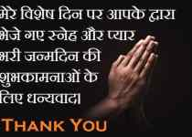 Thanks-Message-For-Birthday-Wishes-In-Hindi (1)