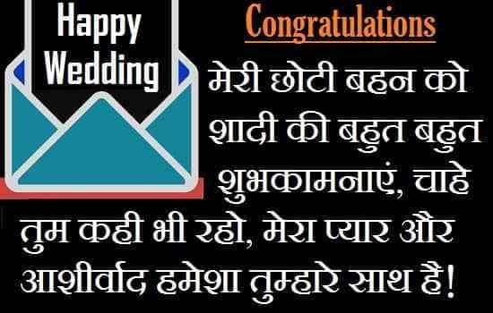 छोटी-बहन-को-शादी-की-शुभकामनाएं (1)