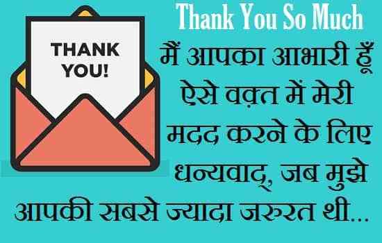 मदद-करने-के-लिए-धन्यवाद