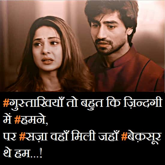 After-Marriage-Sad-Quotes-In-Hindi (3)