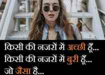Bad-Girl-Shayari-Status-Quotes-In-Hindi