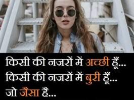 Bad-Girl-Shayari-Status-Quotes-In-Hindi