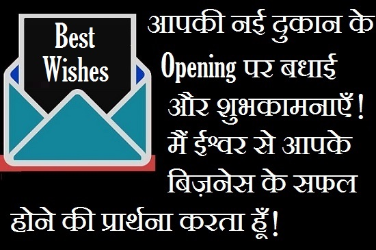 Best-Wishes-For-New-Shop-Opening-In-Hindi (2)