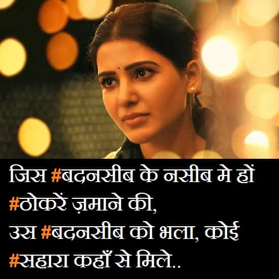 Broken-Marriage-Quotes-In-Hindi (1)