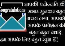 Congratulations-Wishes-For-Promotion-In-Hindi (1)