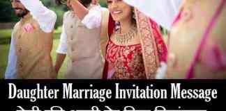 Daughter-Marriage-Invitation-Message-In-Hindi
