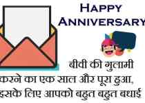 Funny Shayari On Marriage Anniversary In Hindi